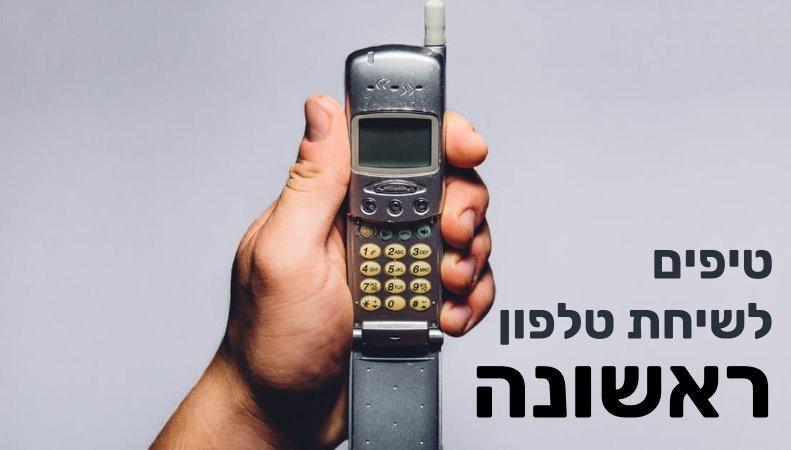 שיחת טלפון ראשונה